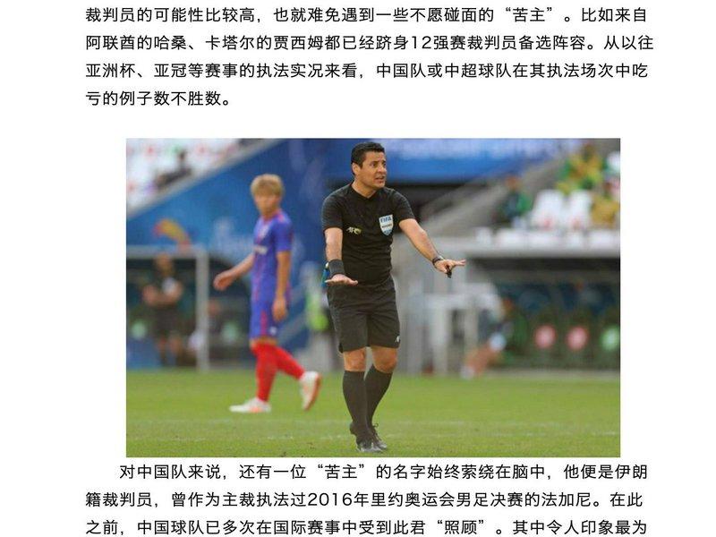 Truyển thông Trung Quốc tỏ ra lo lắng về vấn đề trọng tài tại VL cuối cùng World Cup 2022 1